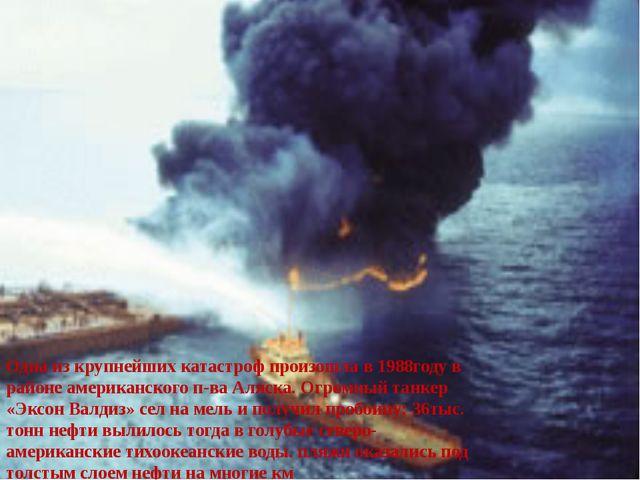 Одна из крупнейших катастроф произошла в 1988году в районе американского п-в...