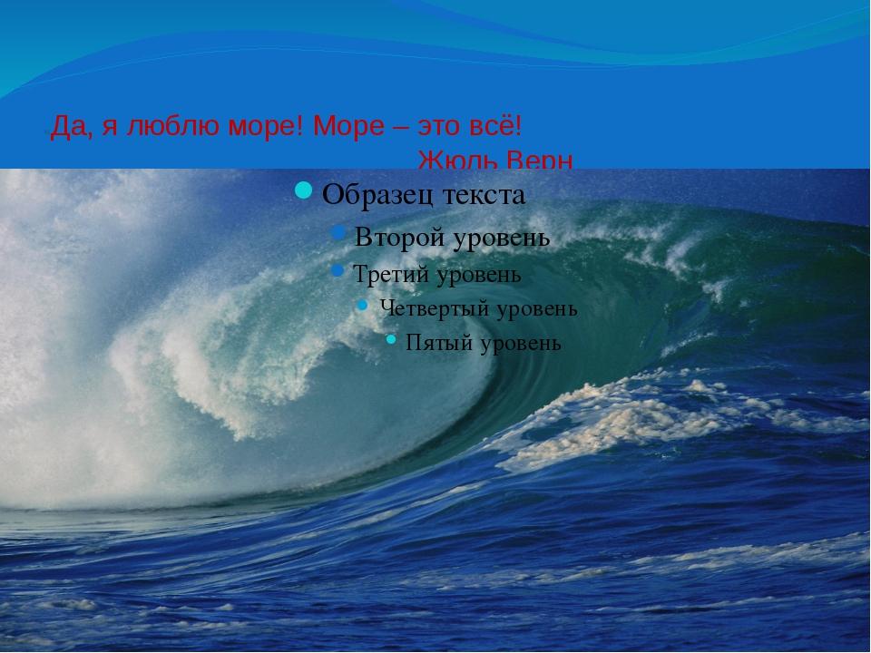 «Да, я люблю море! Море – это всё! Жюль Верн