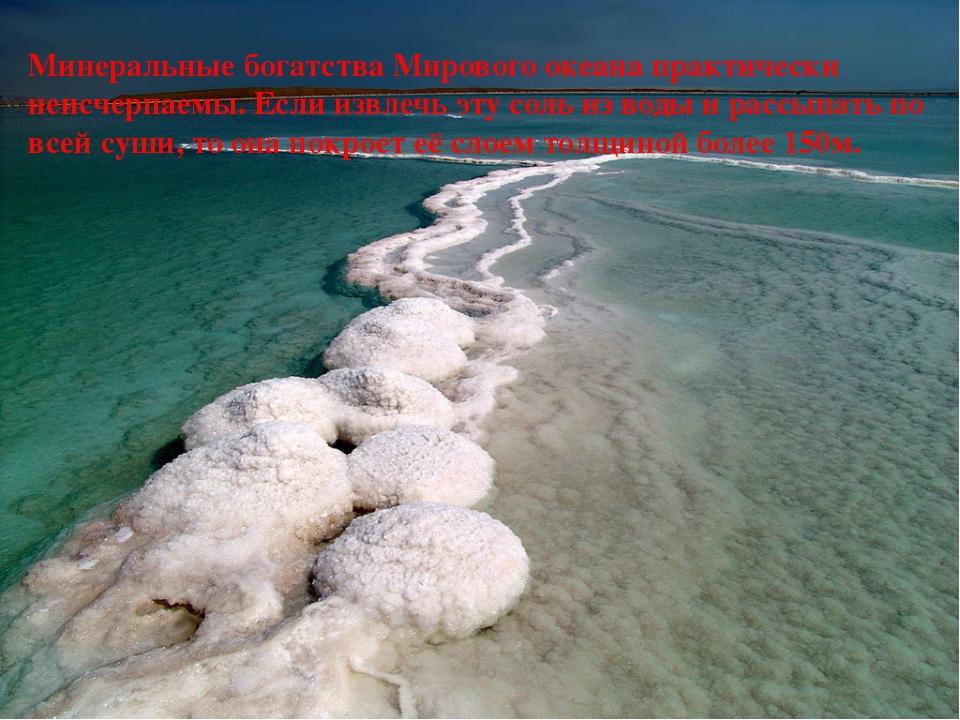 Минеральные богатства Мирового океана практически неисчерпаемы. Если извлечь...
