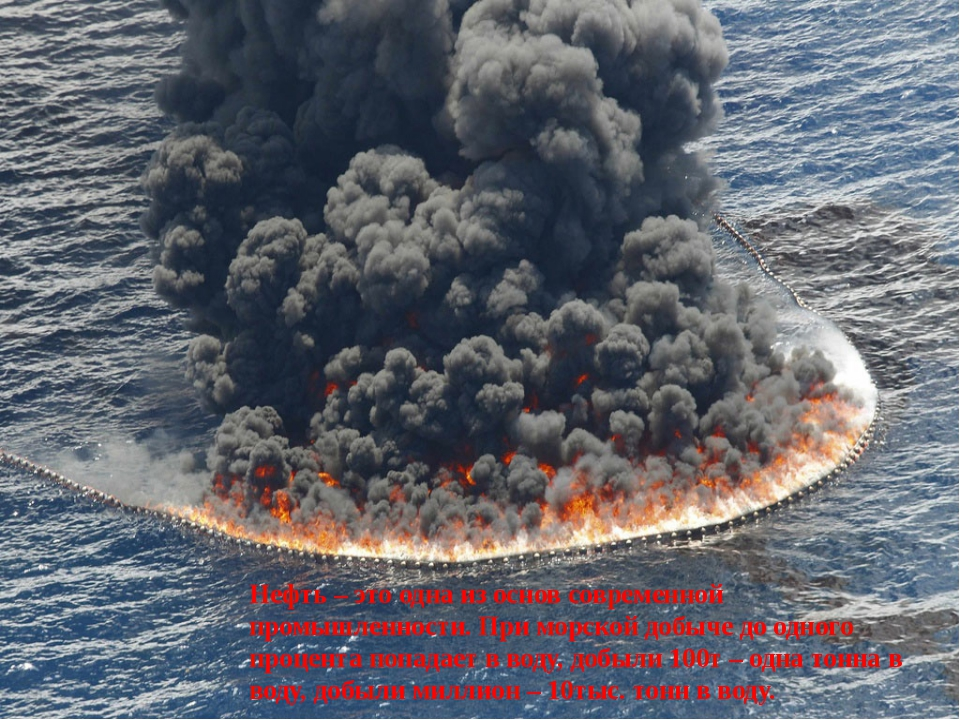 Нефть – это одна из основ современной промышленности. При морской добыче до...