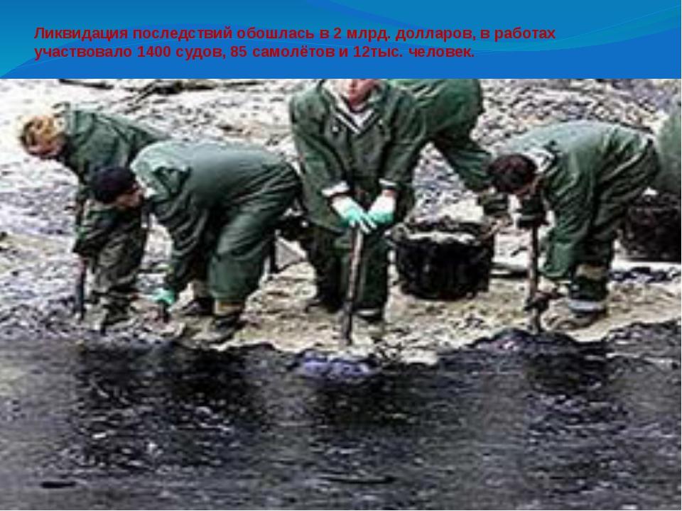 Ликвидация последствий обошлась в 2 млрд. долларов, в работах участвовало 140...