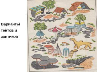 Варианты тентов и зонтиков