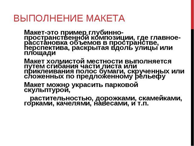 ВЫПОЛНЕНИЕ МАКЕТА Макет-это пример глубинно-пространственной композиции, где...