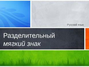 Русский язык Разделительный мягкий знак Образец подзаголовка Эта презентация