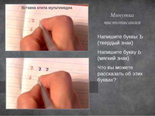 Напишите буквы Ъ (твердый знак) Напишите букву Ь (мягкий знак) Что вы можете