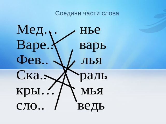 Соедини части слова Образец заголовка