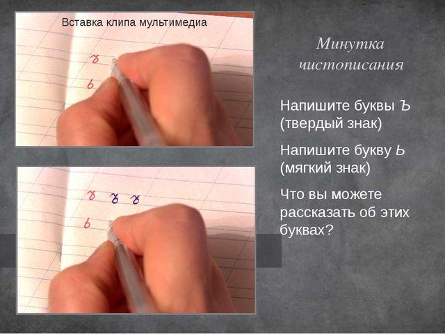 Напишите буквы Ъ (твердый знак) Напишите букву Ь (мягкий знак) Что вы можете...