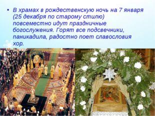 В храмах в рождественскую ночь на 7 января (25 декабря по старому стилю) повс