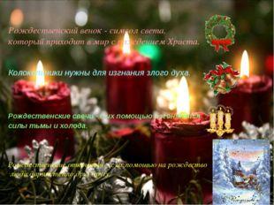 Рождественский венок - символ света, который приходит в мир с рождением Христ