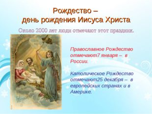 Православное Рождество отмечают7 января – в России. Католическое Рождество от
