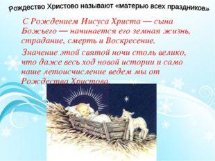 С Рождением Иисуса Христа — сына Божьего — начинается его земная жизнь, стра