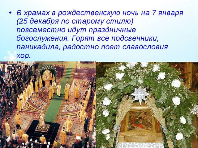 В храмах в рождественскую ночь на 7 января (25 декабря по старому стилю) повс...