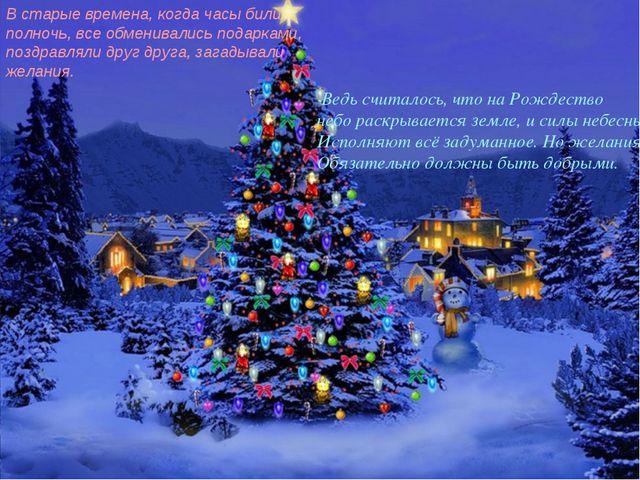 В старые времена, когда часы били полночь, все обменивались подарками, поздра...