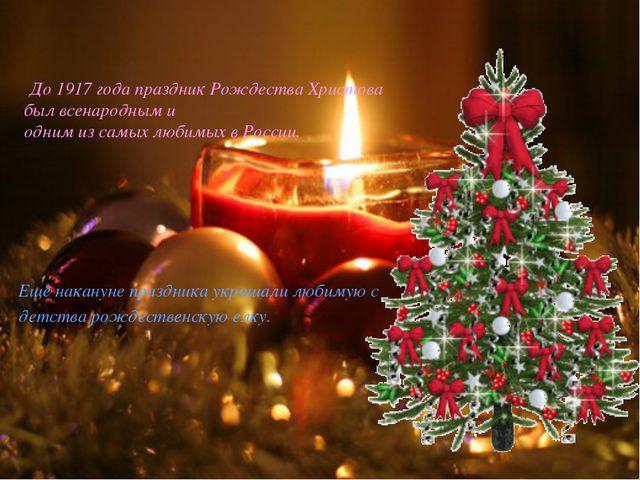 До 1917 года праздник Рождества Христова был всенародным и одним из самых лю...