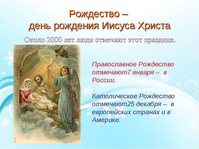 Православное Рождество отмечают7 января – в России. Католическое Рождество от...