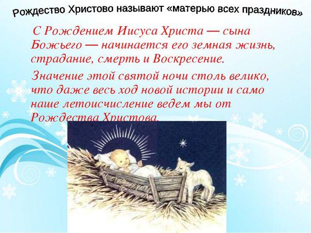 С Рождением Иисуса Христа — сына Божьего — начинается его земная жизнь, стра...