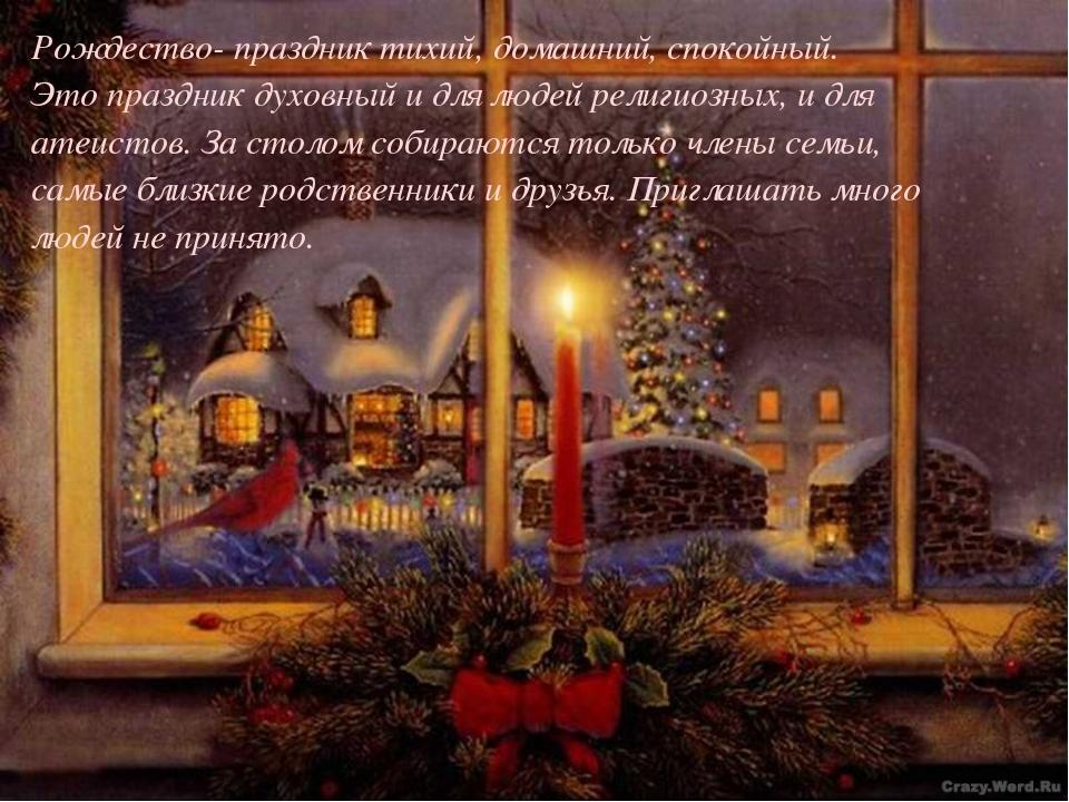 Рождество- праздник тихий, домашний, спокойный. Это праздник духовный и для л...