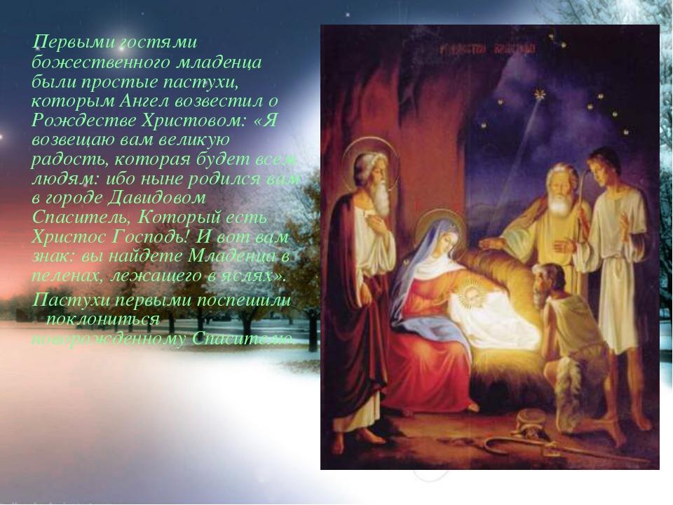 Первыми гостями божественного младенца были простые пастухи, которым Ангел в...