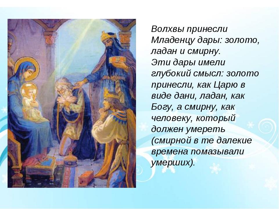 Волхвы принесли Младенцу дары: золото, ладан и смирну. Эти дары имели глубоки...