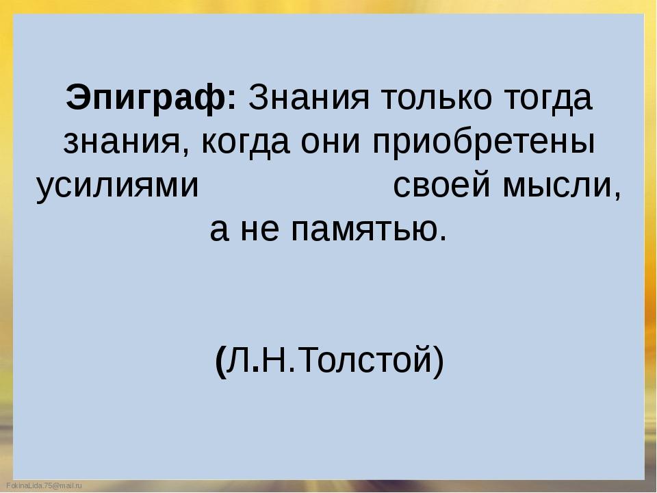 Девиз Если путь твой к познанию мира ведет- Как бы не был он долог и труден –...
