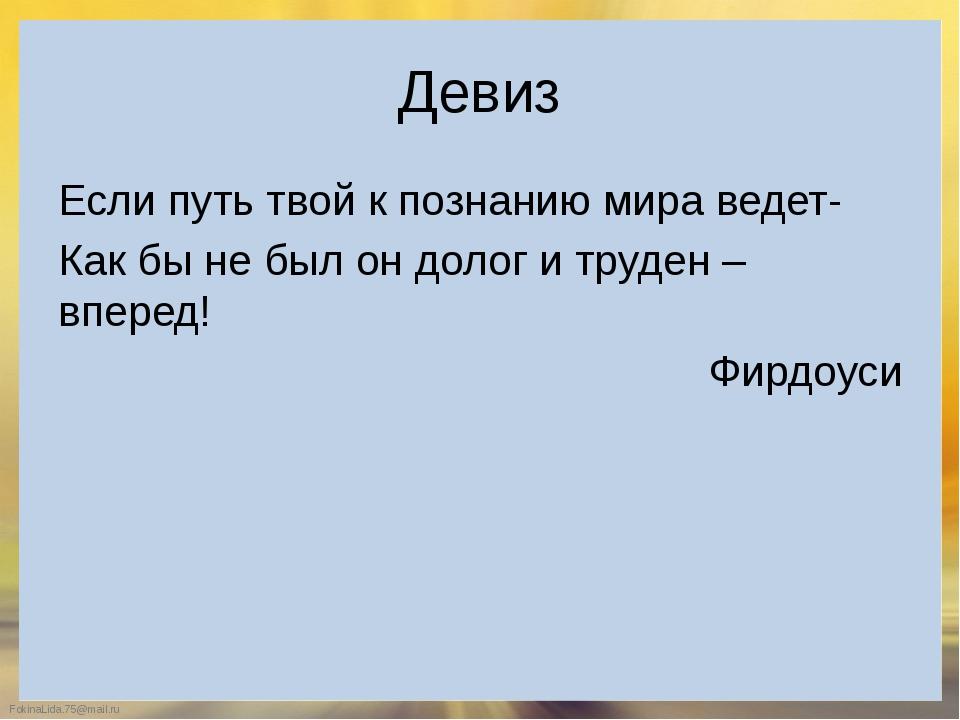 1. Конкурс «Эстафета понятий» FokinaLida.75@mail.ru