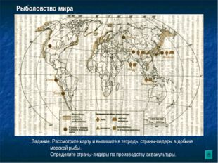 Рыболовство мира Задание. Рассмотрите карту и выпишите в тетрадь страны-лидер