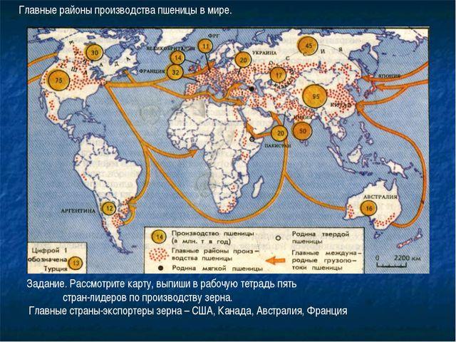 Задание. Рассмотрите карту, выпиши в рабочую тетрадь пять стран-лидеров по пр...