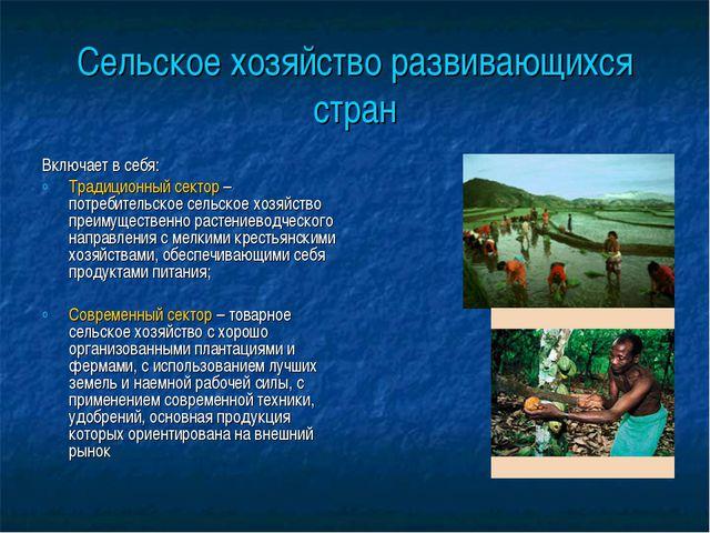 Сельское хозяйство развивающихся стран Включает в себя: Традиционный сектор –...