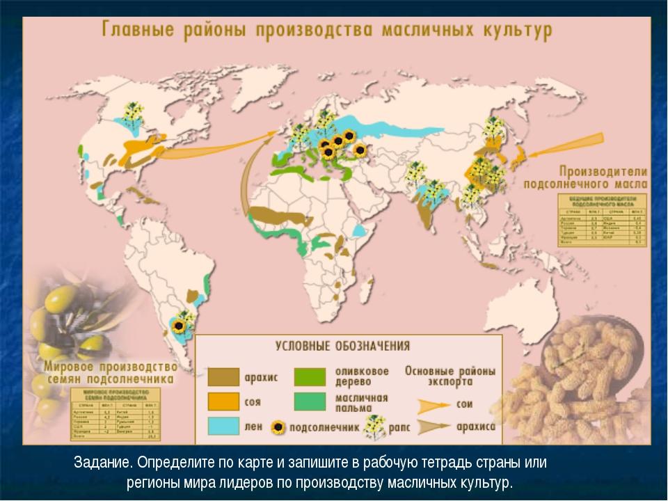 Задание. Определите по карте и запишите в рабочую тетрадь страны или регионы...