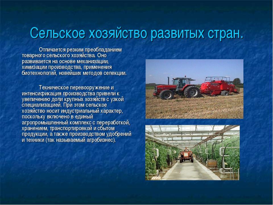 Сельское хозяйство развитых стран. Отличается резким преобладанием товарног...