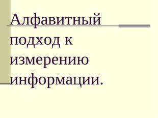 Алфавитный подход к измерению информации.