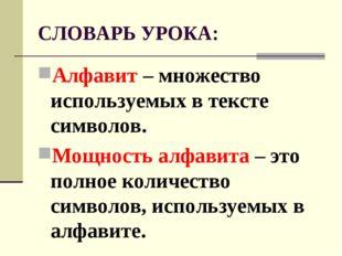 СЛОВАРЬ УРОКА: Алфавит – множество используемых в тексте символов. Мощность а