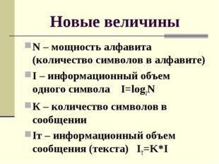 Новые величины N – мощность алфавита (количество символов в алфавите) I – инф