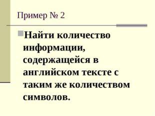 Пример № 2 Найти количество информации, содержащейся в английском тексте с та