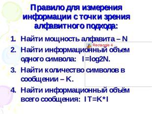 Правило для измерения информации с точки зрения алфавитного подхода: Найти мо