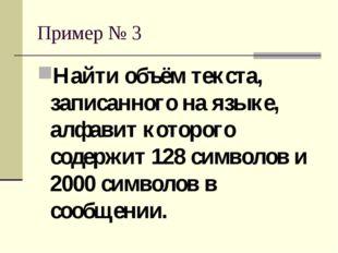Пример № 3 Найти объём текста, записанного на языке, алфавит которого содержи