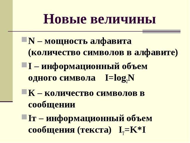 Новые величины N – мощность алфавита (количество символов в алфавите) I – инф...
