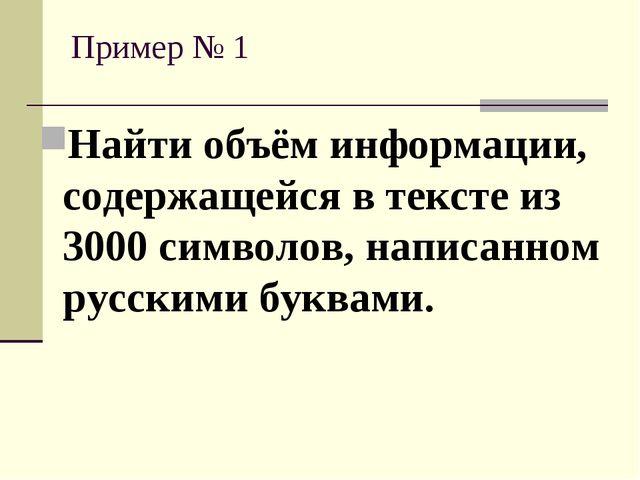 Пример № 1 Найти объём информации, содержащейся в тексте из 3000 символов, на...