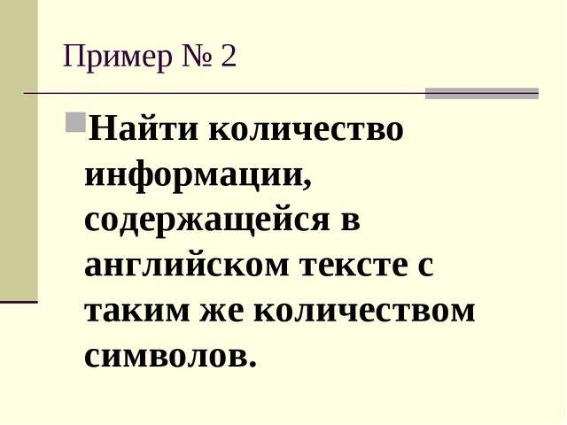 Пример № 2 Найти количество информации, содержащейся в английском тексте с та...