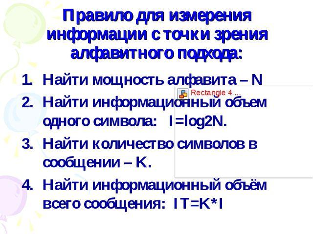 Правило для измерения информации с точки зрения алфавитного подхода: Найти мо...