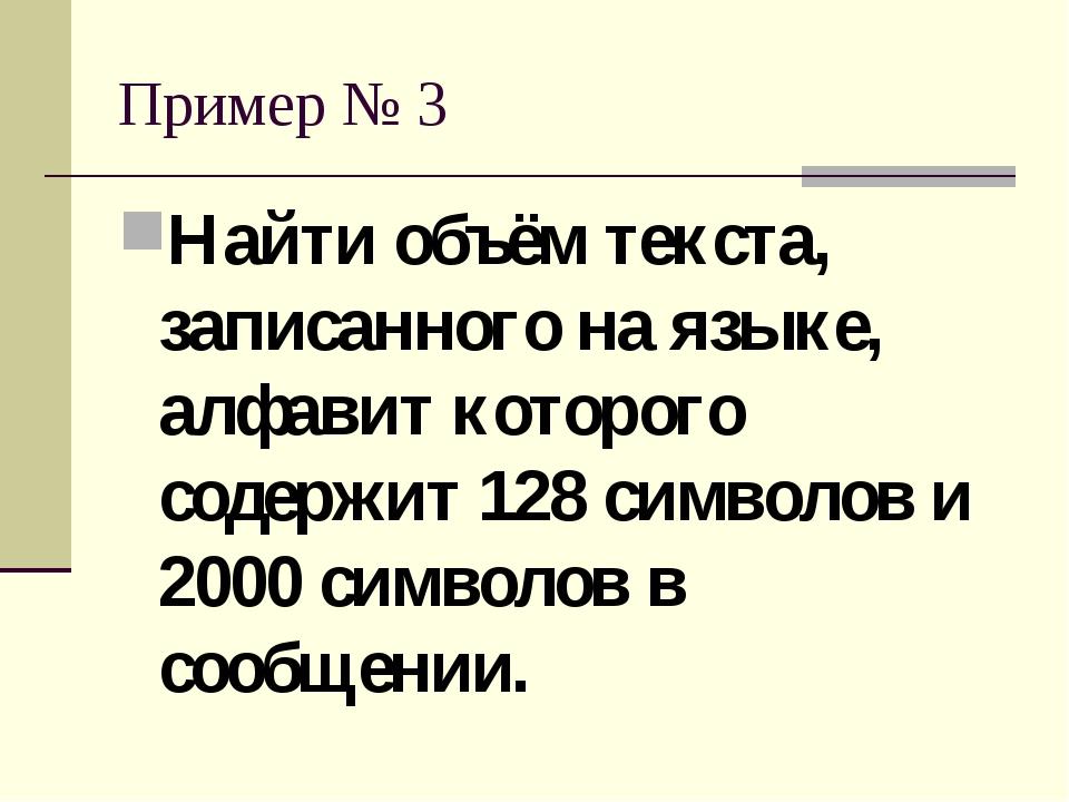 Пример № 3 Найти объём текста, записанного на языке, алфавит которого содержи...