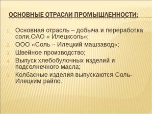 Основная отрасль – добыча и переработка соли,ОАО « Илецксоль»; ООО «Соль – Ил