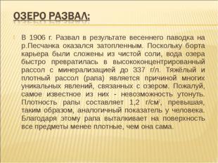В 1906 г. Развал в результате весеннего паводка на р.Песчанка оказался затопл