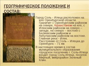 Город Соль - Илецк расположен на юге Оренбургской области. Граничит с Оренбур