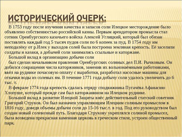 В 1753 году после изучения качества и запасов соли Илецкое месторождение было...