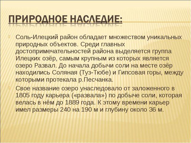 Соль-Илецкий район обладает множеством уникальных природных объектов. Среди г...