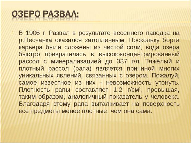 В 1906 г. Развал в результате весеннего паводка на р.Песчанка оказался затопл...
