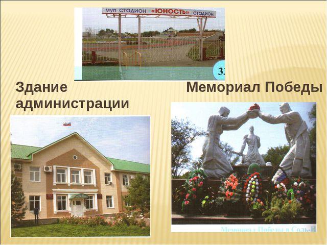 Здание администрации Мемориал Победы