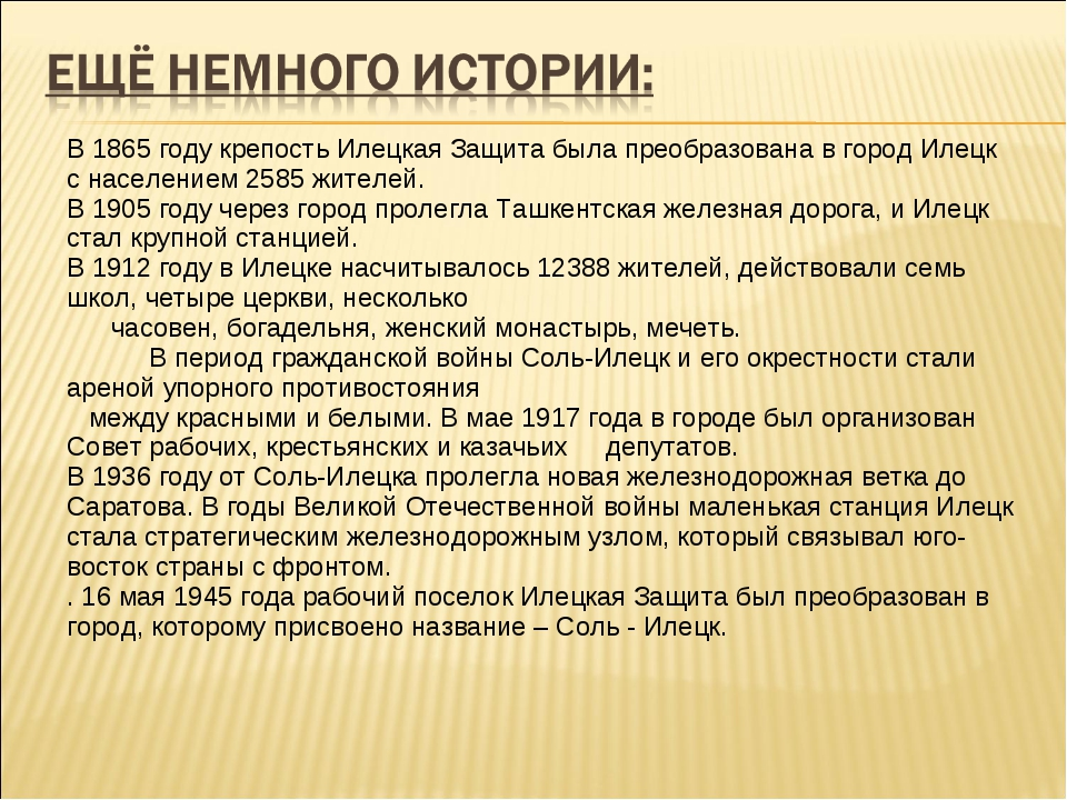 В 1865 году крепость Илецкая Защита была преобразована в город Илецк с насел...