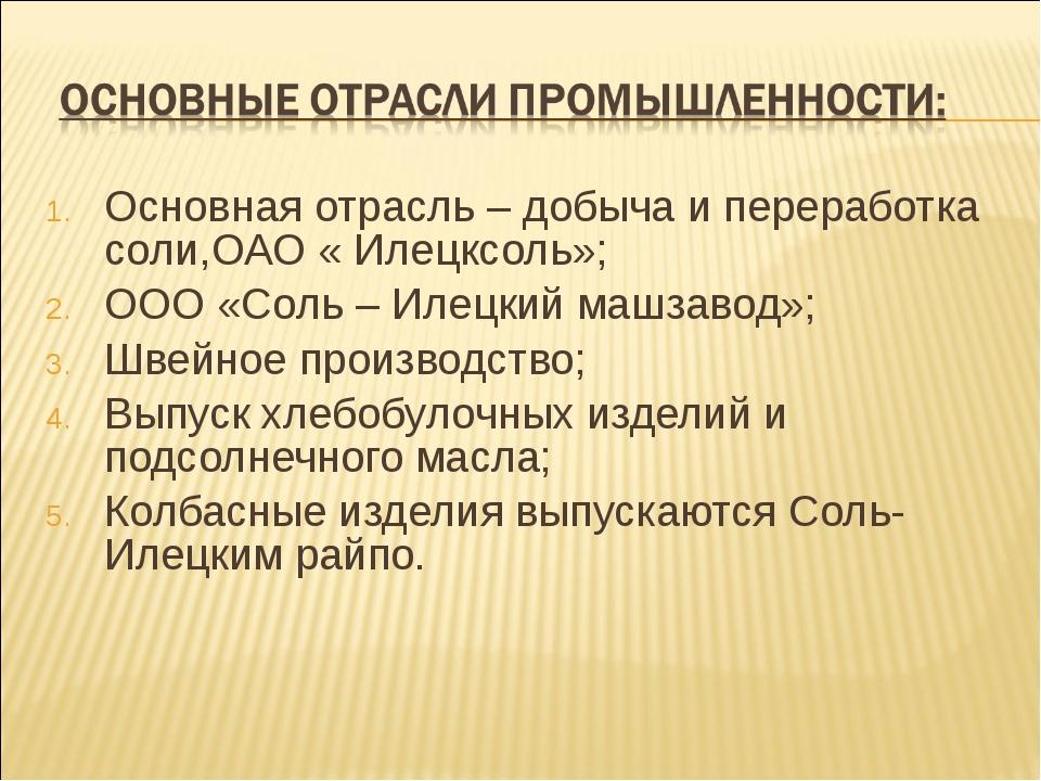 Основная отрасль – добыча и переработка соли,ОАО « Илецксоль»; ООО «Соль – Ил...